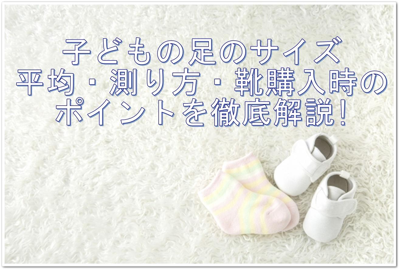 の 赤ちゃん サイズ 足