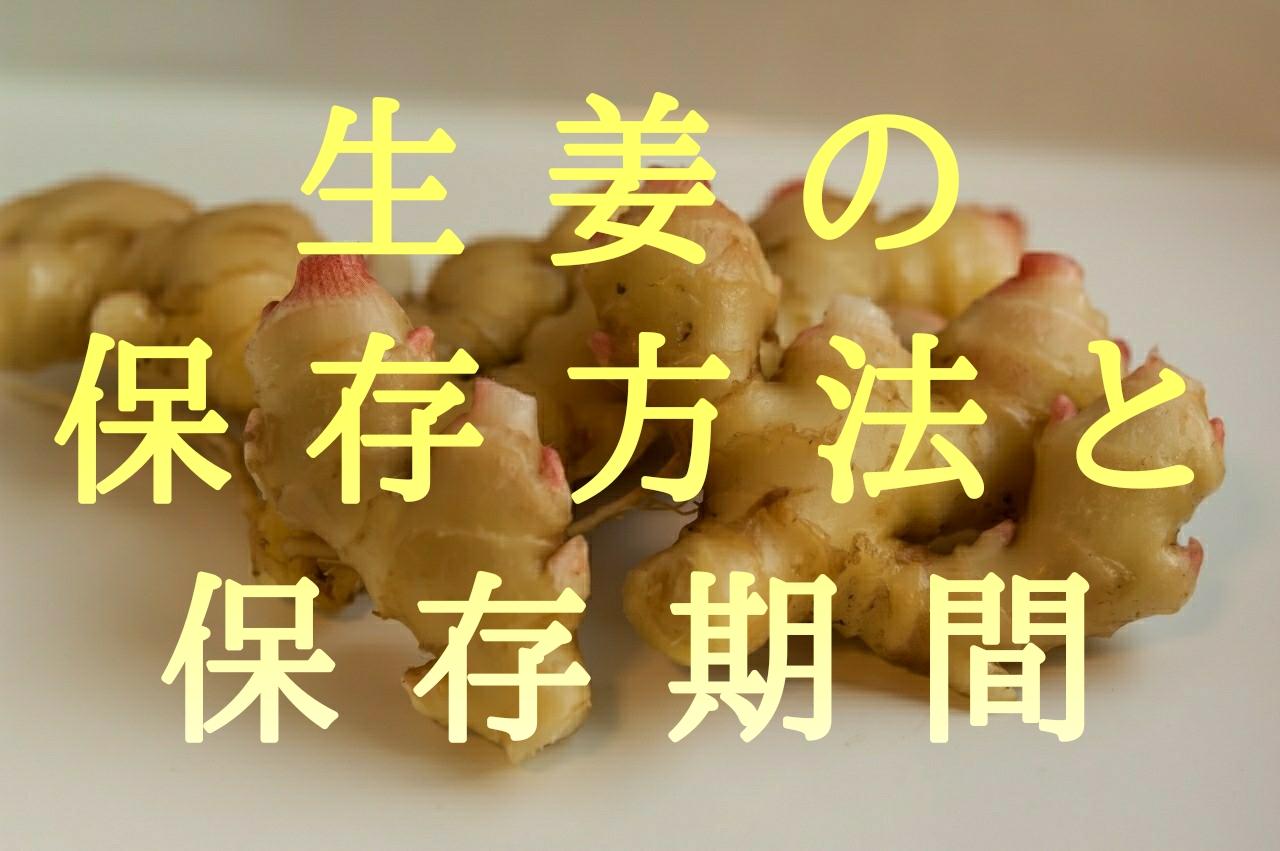保存 法 生姜