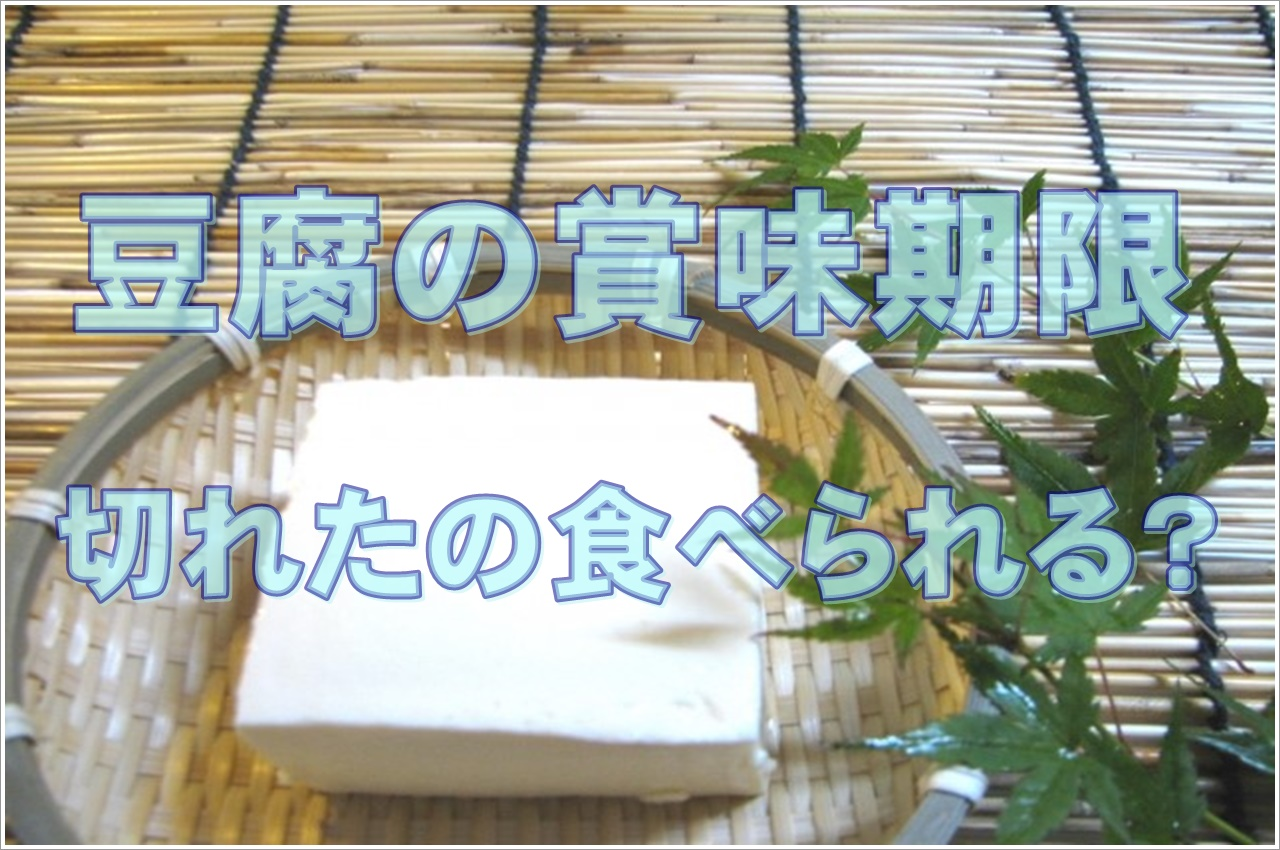 木綿 豆腐 賞味 期限